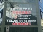 (株)トリガープランニング 西成支店
