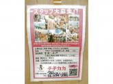 チチカカ イオンモール大阪ドーム