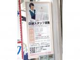 ホワイト急便 東武練馬店