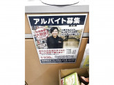 BOOKOFF PLUS 名古屋千代田橋店