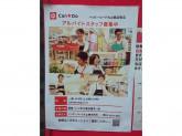 Can Do(キャンドゥ) ハッピーロード大山商店街店