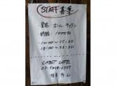 CABOT CAFE(カボットカフェ)