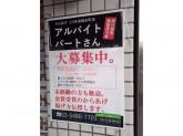 とり多津 錦糸町店