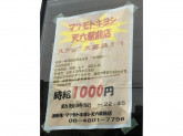 マツモトキヨシ 天六駅前店