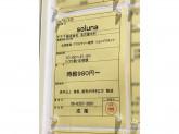 soluna(ソルナ) 京阪モール店