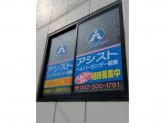 アシストヘルパーセンター昭島