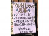 箪笥の寶松美屋本店