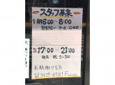 Fujiya(フジヤ) 駅前店
