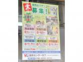 読売新聞 天六YC