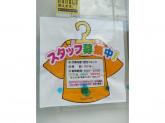 100円クリーニングコインズ 日の浦店