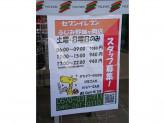 セブン-イレブン ふじみ野鶴ヶ岡店