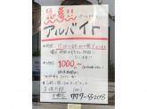 浜焼太郎 本郷店