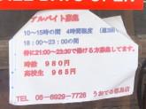 串かつうおてる 都島店