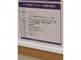 アリオ亀有(SC管理事務所)