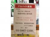 TSUTAYA BOOK STORE EQUiA成増店