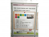 THE CLOCK HOUSE(ザ・クロックハウス) 豊橋南店