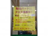 業務スーパー TAKENOKO宝持店