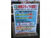セブン-イレブン 豊橋前田南1丁目店