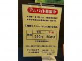 カネ美食品株式会社 アピタ向山店