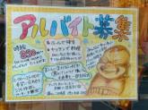 屋台居酒屋 大阪 満マル 西鉄二日市駅前店