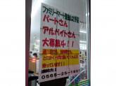 ファミリーマート 豊田山之手店