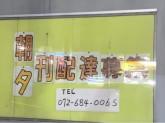 読売新聞高槻真上YC