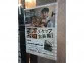ほっともっとグリル外神田3丁目店