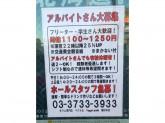 蒲田ジンギスカン ベジらむ蒲田店