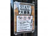 炭火焼肉酒家 びっくりや 大井町店