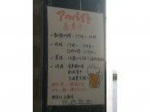 酔虎伝 石橋店
