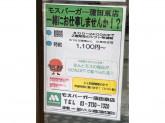 モスバーガー 蒲田東口店