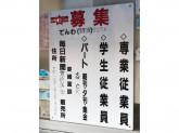 毎日新聞 京浜蒲田販売所