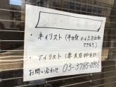ティアラ 戸越銀座店