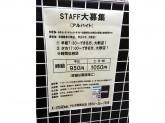 K-STAGEmax. アピタ岡崎北店