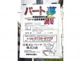 日本エレパーツ株式会社 本社・工場