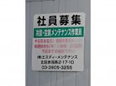 株式会社エスディ・メンテナンス