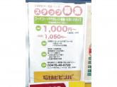 石焼ビビンパ 千葉ニュータウンジョイフル本田店