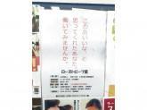 ローストビーフ星 ジョイフル本田千葉ニュータウン店