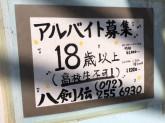 炭火焼 八剣伝 三国ヶ丘店