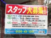 カラオケ館 福岡大橋駅前
