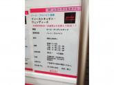 ウェンディーズ・ファーストキッチン 飯田橋ラムラ