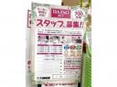 ザ・ダイソー 三和こどもの国店
