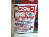 ポニークリーニング 蒲田5丁目店