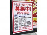 横浜くりこ庵 蒲田グランデュオ店