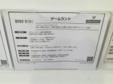 ゲームランド イオンモール千葉ニュータウン店