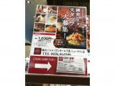 鎌倉パスタ イオンモール千葉ニュータウン店