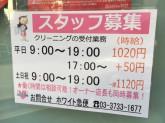 ホワイト急便 南大井6丁目 店