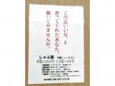 しゃぶ菜 イオンモール千葉ニュータウン
