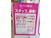 ザ・ダイソー イオンモール太田店