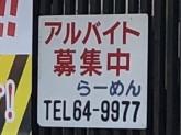 あかつき 一宮本店